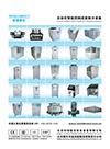 环球联合产品册电子版下载